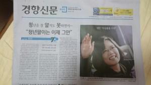 韓媒頭版放上蔡英文 直呼「台灣女總統時代」