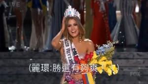 戴上的后冠被拔掉 楊麗環成了環球小姐?