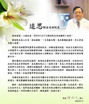 痛失英才!台灣放射線醫學權威劉金昌病逝