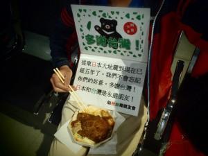 311地震過5年了 日本依舊感謝台灣