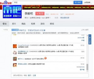 中國「帝吧」網友號召 「今晚7點攻佔台媒粉絲團」