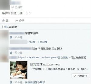 中國網友「進攻」媒體粉絲團 小英、羅志祥也成箭靶