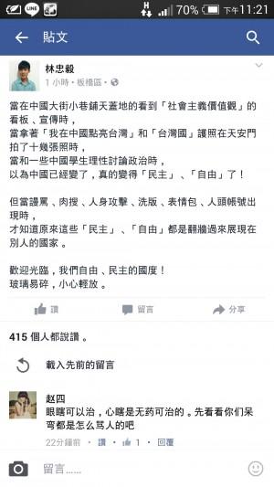 天安門前「點亮台灣」 台生臉書貼文也被洗版