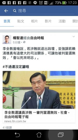 李全教被判當選無效 楊智達:說好的「以死明志」咧?