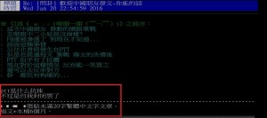 中國網軍進攻PTT 一發文就陣亡!