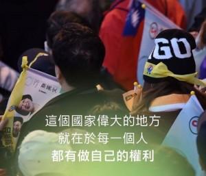 臉書被中國網友洗版  蔡英文一張圖凸顯「多元台灣」