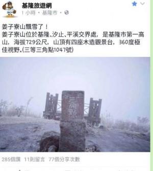 網傳基隆下雪了 氣象站主任:是霜非雪