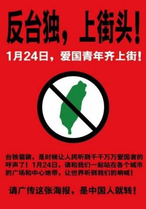 強國人將上街抗議台獨?台灣網友諷「公民覺醒」