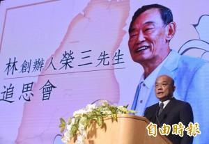 追思《自由》創辦人 蘇貞昌:他出生平凡、成就不凡