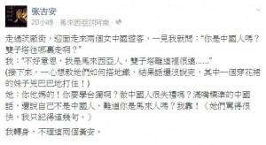 「中國黃安」真多...連馬來西亞人都被嗆爆