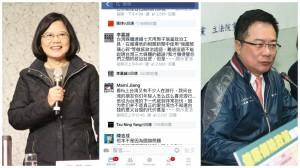 中、台網友互攻!中國黨媒:兩岸青年真誠溝通