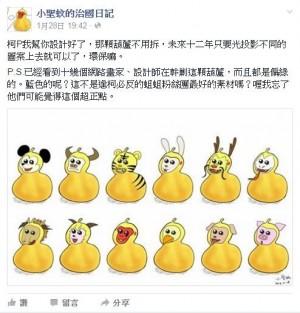 福祿猴引爆創作潮  插畫家撞梗惹抄襲