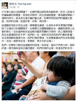 新國會開張第一天 蔡英文:改革改革再改革
