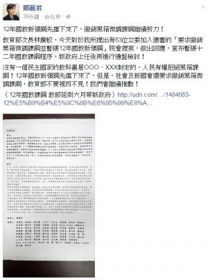 教育部堅不撤黑箱課綱 鄭麗君:人民有權拒絕!