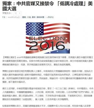 中國當局下令官媒:美大選報導重點為負面醜聞