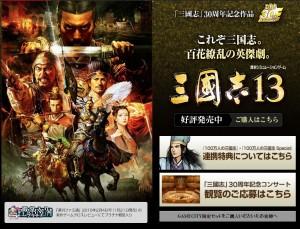 中國遊戲網站遭日廠警告撤盜版 回應神邏輯