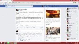 臉書啟動「Safety Check」 創辦人:我心與台灣人同在