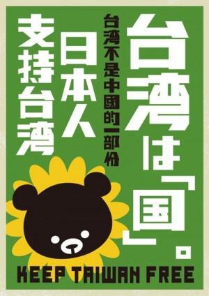 台灣不是中國! 日網站連署台灣2020正名參加奧運