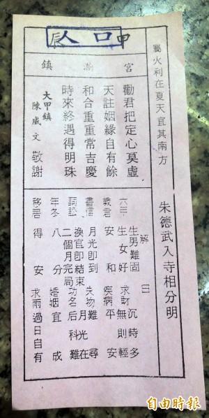 鎮瀾宮初四抽國運籤 猴年籤運中等