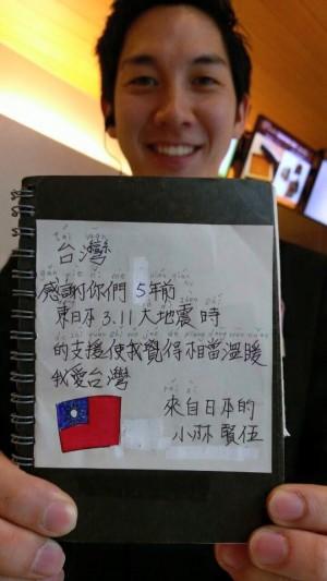 謝台灣援助311震災 這日本人寫這些話...
