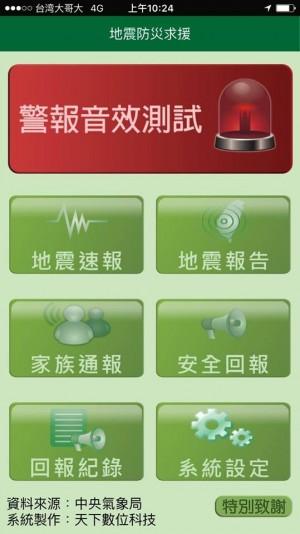 下載地震預報App正夯 即時告知震波來了