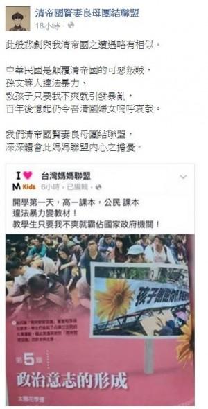 太陽花編入課本「台灣媽媽」不開心 網友開粉絲團反諷