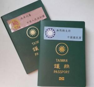 護照封面貼紙雙重標準 外交部這樣回應