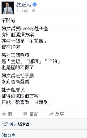 i-voting爭議 蔡正元PO文酸社子島居民
