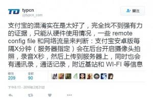 中國支付寶APP被爆竊個資!還會偷拍照上傳