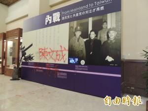 中正紀念堂展覽館被潑漆 警帶回數十人