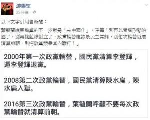 葉毓蘭罵政黨輪替別清算前朝 水牛伯打臉神回…