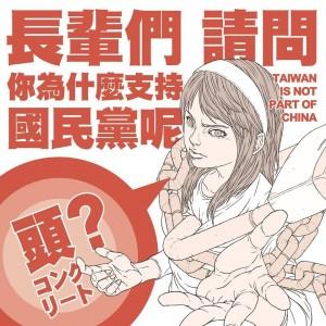 「為什麼支持國民黨」 插畫家圖文PK柱柱姐