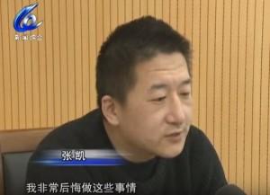 維權律師張凱「被認罪」 美國譴責中國:違反法治