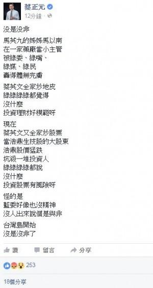 浩鼎案不涉利益迴避  蔡正元:台灣沒是非了