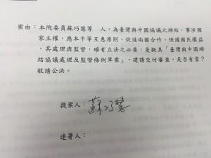 綠委蘇巧慧提案 「兩國論」精神入監督條例
