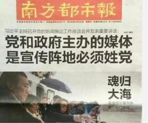 習大大「魂歸大海」?強國媒體編緝觸怒當局被開除