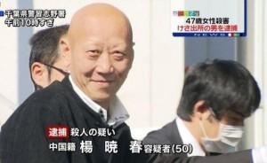 中國籍男子剛出獄 又因涉嫌殺害日女被抓