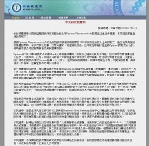 翁啟惠遭質疑涉浩鼎炒股 中研院發聲明否認