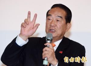 支持查黨產 宋楚瑜:國民黨要向社會交代