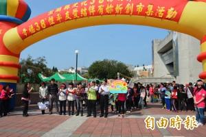 慶祝三八婦女節 澎湖辦性平友愛園遊會