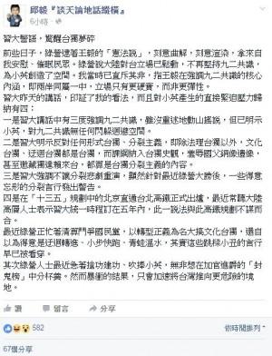 習近平重申九二共識  邱毅高潮「驚醒台獨夢碎」