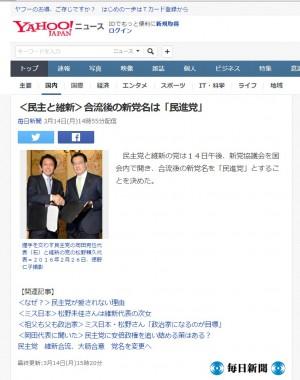 日2黨合併稱「民進黨」網友笑稱︰DPP外圍組織
