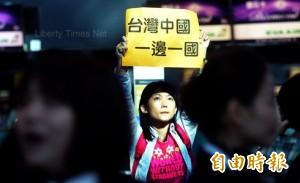 聯合報民調:73%自認是台灣人 近5成支持「維持現狀」