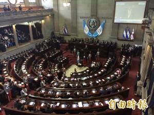 馬英九瓜國國會演說 深化台瓜雙方合作