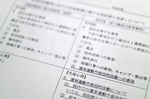 日愛媛縣高中生參與政治須報備 18歲投票權美意恐被打壓