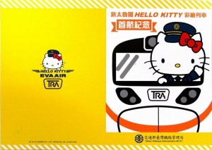 Hello Kitty彩繪列車週一首航 超萌票卡曝光