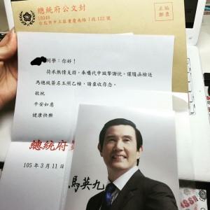 網友參加馬英九會議 收到賀禮「總統玉照」一張