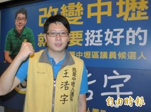 遭控變裝潛入校園 王浩宇嗆:有畫面就辭職