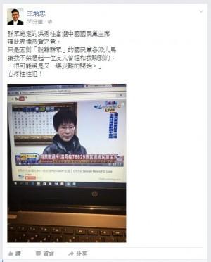 王炳忠賀洪秀柱 卻說「可能將是又一場災難的開始」