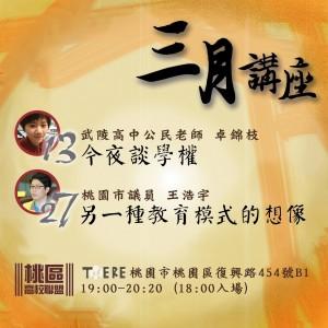 汽油彈攻擊議員?  王浩宇宣佈取消明日演講